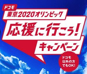 ドコモ×東京オリンピック 誰でも無料応募 開会式&ホテル付き招待 大盤振る舞いプレゼント
