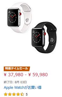 8月2日まで アマゾンタイムセールにApple Watchのセルラーモデルが登場 37,980円~+20%還元