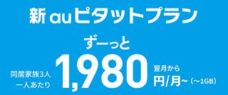 au 2020年初売り情報! 1月1日iPhoneXR/Xperia8機種変更価格をさらに値下げ iPhone11も新春セール対象に
