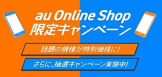 auがオンライン購入限定・期間限定でAQUOS sense2を機種変更値下げ 3240円引き