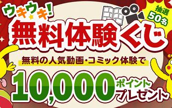 ドコモ1万円分のポイントが当たるくじ引き 夏休みにアニメ・漫画を無料お試しするだけ