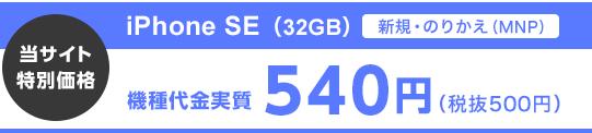 [本日最終]ワイモバiPhone SEが実質540円で買える&最大15,555Tポイントゲット出来る
