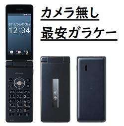 ドコモ最安ガラケー7月5日発売 個人も買える法人ケータイ SH-03L価格 シャープ製タフ仕様