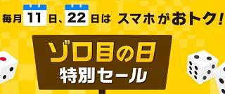 ワイモバイルが7月11日より「ゾロ目の日」セール開催 スマホ値下げで一括111円~