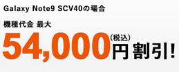 [機種変]auスマホ値下げ 型落ちGalaxy Note9 SCV40が一括4万円に SDM845+128GB+イヤホンジャックあり