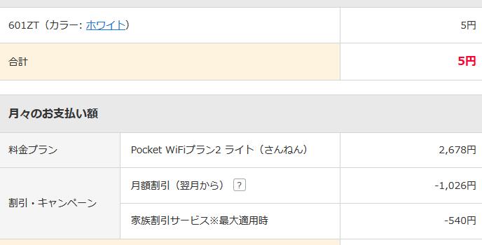 [この安さならあり?]ワイモバ5周年特価 ポケットWi-Fi 本体5円+5GB月額1112円~