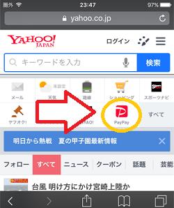 [初心者向け解説]YahooショッピングでPayPayが使える iPhoneの利用手続き・連携・登録方法