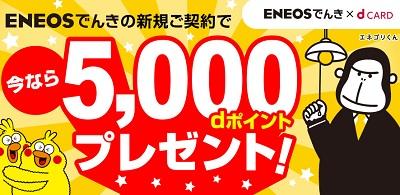 [無料応募もあり]最大 33万ポイントも夢じゃない? dポイントが貰える・当たるキャンペーンリスト