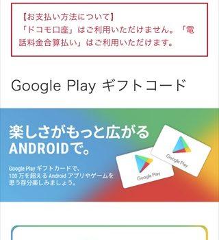 期間限定dポイントも使える!ドコモでGoogle Playギフトコードをオンラインで買う方法-手順解説