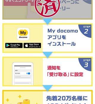 8月31日まで!iPhone購入にも使えるdポイント100円分が先着で貰える-My docomoアプリダウンロードキャンペーン