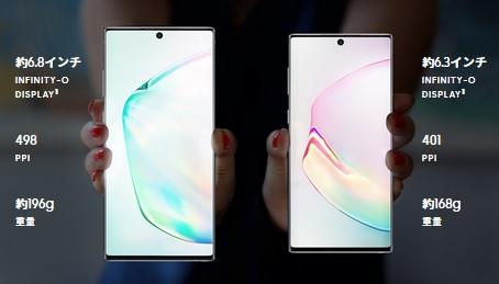 (発売日確定)2019年秋モデル Galaxy Note10+/10 日本向けのスペックや発売日と価格(SC-01M/SCV45)