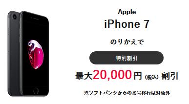 [9/2まで限定]UQモバイル対抗? ワイモバイルでもiPhone7値下げ 最大2万円料金値引き