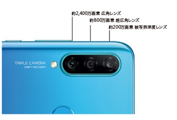お蔵入りしなかった!UQモバイル3万円格安スマホP30 liteを発売-スペックと負担額