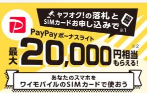 [特典増額]ワイモバイルSIMカード申込みで20,000円相当PayPay還元を貰う方法