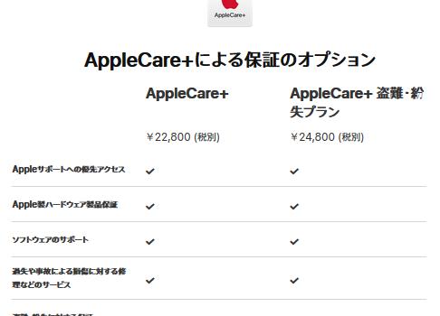 iPhone11ProMaxのApple Care+は入るべき?512GBモデル総額20万円 安心を取るか画面割れ修理4万円のリスクを取るか