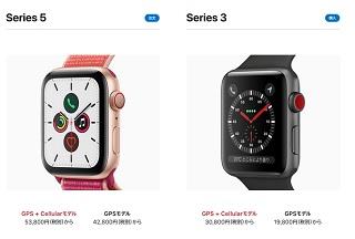 [買い時]2019年10月アップルウォッチ大幅値下げ&10%ポイント還元! 最新Apple Watch Series5~3まで最新価格リスト