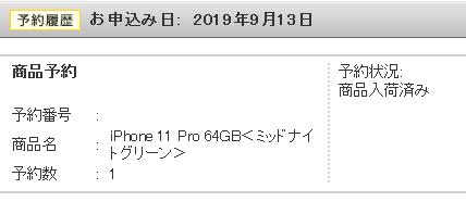 """ドコモのiPhone11が発売日に欲しければ""""17日10時""""が重要!入荷連絡・事前購入手続き/本申し込みの手順を解説"""