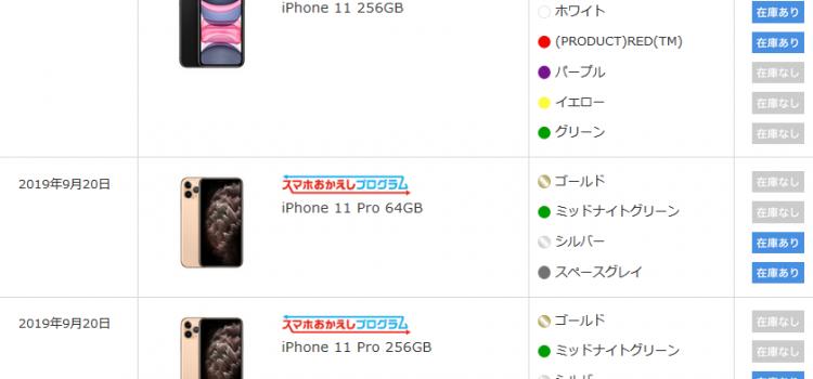 [2019年モデル]予約したのにiPhone11入荷連絡がない場合、色・容量を変えればすぐ買えるフリー在庫あり