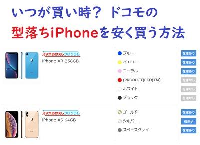 ドコモのiPhone値下げ 2019年モデルiPhone11登場前にXR在庫処分 でも2018年モデルは激安にならない?