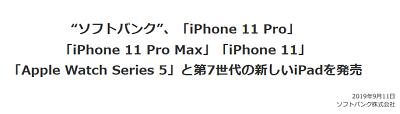 ソフトバンクiPhone11価格 新料金プランと半額サポートプラス利用時にいくらでiPhone11が使えるか解説