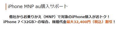 [9月13日~]au iPhone8/8Plusを値下げ MNPau購入サポート適用で一括2万円引き