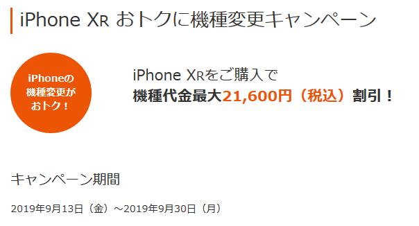 [9/13~]au iPhone XR値下げ 旧モデルのiPhoneから機種変更限定で2万円引きを適用