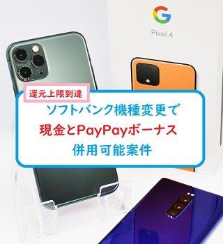 [SB機種変]話題のGoogle Pixel4/Xperia 5機種変更でも割引上限の2万円キャッシュバック(現金+PayPayボ) 還元条件も緩め