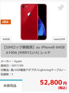 NTTドコモ iPhone 8 64GBを値下げ 端末購入割引に追加 MNP一括4.7万円(公式SIMフリーより若干安い)
