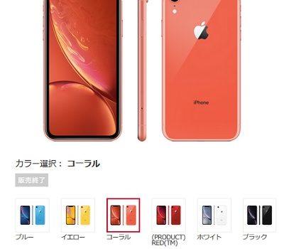 ドコモ iPhone XRを在庫限りで販売終了へ iPhone8/7は値下げして販売を継続中