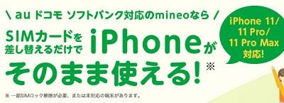 [2019/10]iPhoneが安く買える格安SIMサービス比較 小型のiPhoneからデュアルカメラiPhoneまでお得な買い方解説