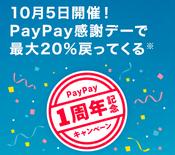 祭り再び!2019年10月5日限定 PayPay 20%還元&利用した全額還元 PayPay1周年記念の参加条件と還元上限
