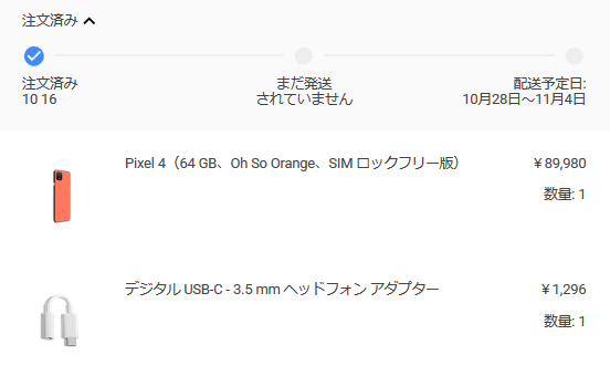 Googleストア購入のPixel4/Pixel4XLはいつ届く? 発送日と予定、モデル別の品薄状況・追跡・発送状況の調べ方