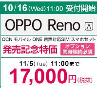 DSDV&防水&おサイフケータイ付きSIMフリー OPPO Reno Aが1万円台から買える10月18日発売キャンペーン
