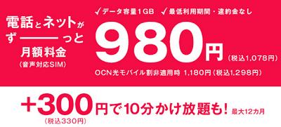 [詳細解説]2019年11月OCNモバイルONE新料金プラン値下げ 激安スマホ購入と安い維持費を実現する方法-違約金や割引ルール