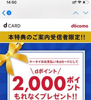 [対象者限定]dカードをドコモ料金支払いに設定して2000ポイントゲット かんたんなウェブ手続き変更方法