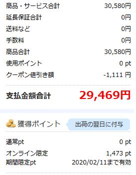[早期終了あり]Apple AirPodsProも割引可能!ノジマオンライン限定いい買い物の日セール&クーポン値引き