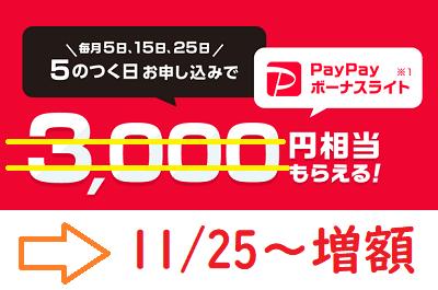 [11/25~]ワイモバイルiPhone7をお得に契約可能 ヤフーモバイル5のつく日 PayPay特典増額