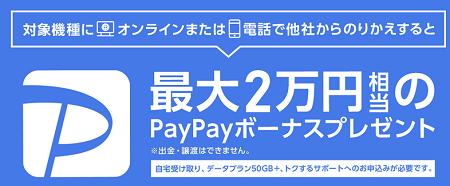 ソフトバンク公式キャンペーン 乗り換えでPayPayボーナス iPhone 8/Pixel4など2万円還元実施中