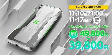 [11/17まで]SDM855搭載 BlackShark2が激安39,800円に値下げ 6GB+128GB版 公式サイトで期間限定販売