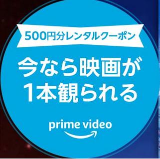 [アナと雪の女王も無料]1/13までアマゾンでPrime Videoレンタル500円オフクーポン配布中