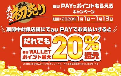 [家電量販店で誰でも20%還元]au Pay 2020年新春初売りキャンペーンのメリット・お得な使い方