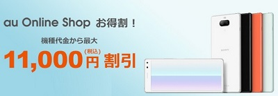 auのスマホ値引きはオンラインでも続々追加中 Xperia8が機種変更一括1.1万円値引き-online shopお得割緊急追加