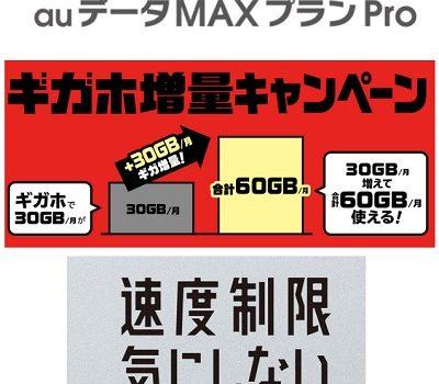 """ドコモ月間60GBまでギガ大増量!au・SB比較 パケット節約不要な""""ほぼ使い放題""""プランが安いのはどこ?"""