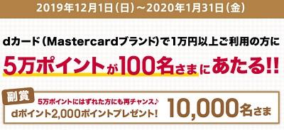 [2020年1月末まで]dカード利用で5万ポイント×100名、2千ポイント×1万名に当たるキャンペーン実施中