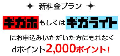 [2020年1月末まで]ドコモ新料金プランで2000円分オトク!ギガホ・ギガライト申込でdポイント貰えるCP