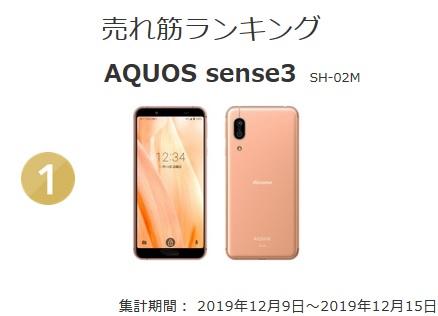 ドコモ2019年12月2週人気No.1スマホ AQUOS sense3 SH-02M安く買える割引・キャンペーン・クーポン値引き情報