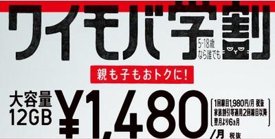 2019-2020年ワイモバ学割 家族3人で乗り換えれば12GB×3回線が月額5千円以下&6万円CB