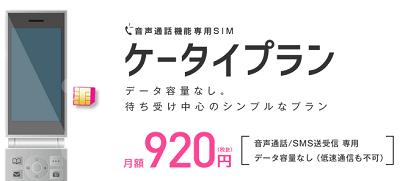 IIJmioがドコモFOMAガラケーを販売開始!本体一括4980円・月額920円~の格安ケータイプラン向け