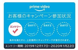 [1/22→8日まで]アマゾンプライムビデオを見るだけでDVD・ブルーレイ合計1000円分のクーポンを配布中