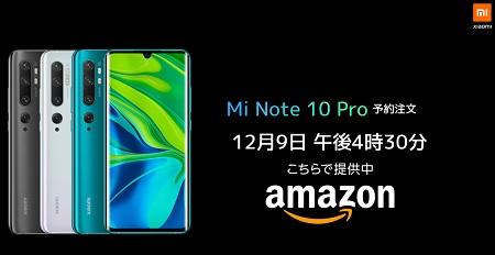 Xiaomi Japan, Mi Note10/Mi Note10 Proの日本価格と発売日を発表 アマゾンで予約販売